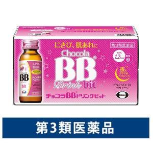 チョコラBBドリンクビット 50ml×10本 エーザイ 第3類医薬品