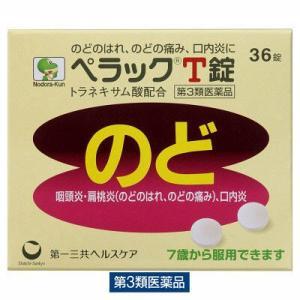 第3類医薬品ペラックT錠 36錠 第一三共ヘルスケア
