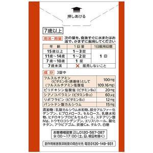 第3類医薬品アリナミンA 270錠 武田コンシューマーヘルスケア|y-lohaco|02