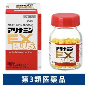 第3類医薬品アリナミンEXプラス 180錠 武田コンシューマ...