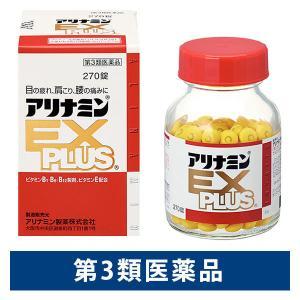第3類医薬品アリナミンEXプラス 270錠 武田コンシューマ...
