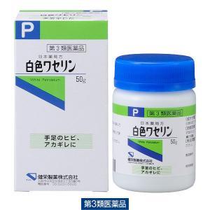 日本薬局方 白色ワセリン 50g 健栄製薬 手足のヒビ アカギレ 皮ふのあれ その他皮ふの保護 第3...