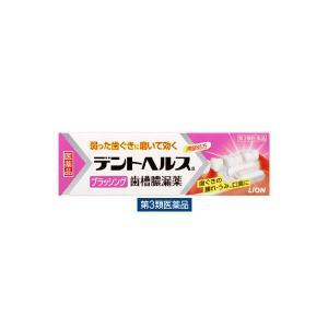 デントヘルスB 45g ライオン【第3類医薬品】