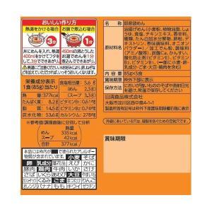 日清食品 日清チキンラーメン 1パック(5食入) y-lohaco 03