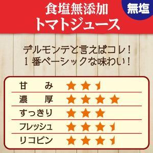 キッコーマン デルモンテ 食塩無添加トマトジュース 900g 1箱(12本入)|y-lohaco|02