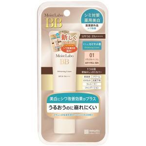 モイストラボ 薬用美白BBクリーム 01(ナチュラルベージュ) 33g SPF50・PA++++ 明色化粧品 LOHACO PayPayモール店