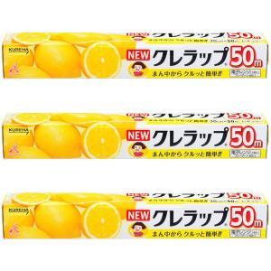 【セール】NEWクレラップ レギュラー 30cm×50m 1セット(3本)
