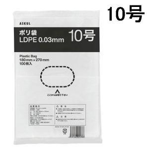 アスクルオリジナル ポリ袋(規格袋) LDPE・透明 0.03mm厚 10号 180mm×270mm 1袋(100枚入)|LOHACO PayPayモール店