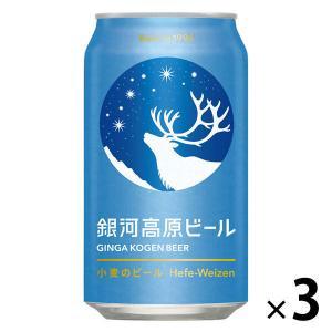 銀河高原ビール 小麦のビール 350ml 1セット(3本)|y-lohaco