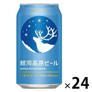銀河高原ビール 小麦のビール 350ml 1ケース(24本入)|y-lohaco