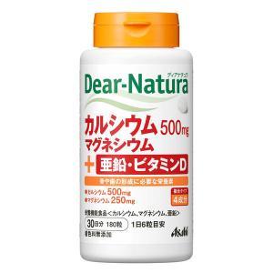 ディアナチュラ(Dear-Natura) カルシウム・マグネシウム・亜鉛・VD 30日分(180粒入) アサヒグループ食品 サプリメント LOHACO PayPayモール店