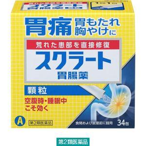 第2類医薬品 スクラート胃腸薬(顆粒) 34包 ライオン