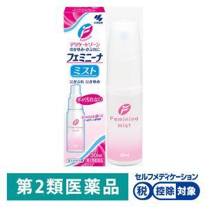 フェミニーナミスト 30ml 小林製薬 第2類医薬品