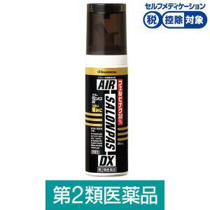 エアーサロンパスDX 80ml 久光製薬★控除★ 第2類医薬品