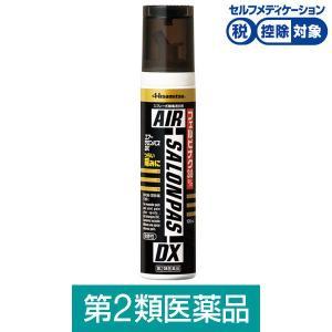 エアーサロンパスDX 120ml 久光製薬★控除★ 第2類医薬品