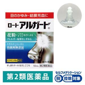 ロートアルガード 10ml ロート製薬 第2類医薬品
