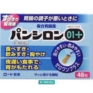 パンシロン01プラス 48包 ロート製薬 胃腸薬 食べすぎ 飲みすぎ 胸やけ 胃部不快感 胃痛 胃も...