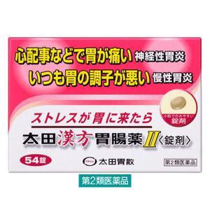 太田漢方胃腸薬II〈錠剤〉 54錠 太田胃散 第2類医薬品