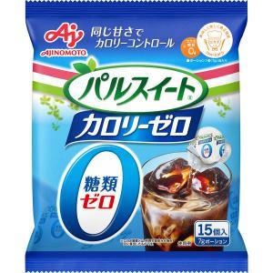味の素 パルスイートカロリーゼロ ポーション 1袋(15個入...