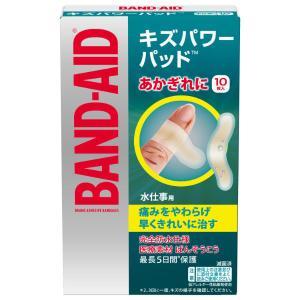 バンドエイド(R) キズパワーパッド 水仕事用...の関連商品5