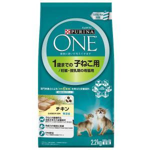 ピュリナワン(PURINA ONE)猫用 1歳までの子ねこ用/妊娠・授乳期の母 チキン 2.2kg ...