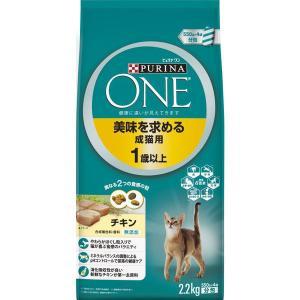 ピュリナワン(PURINA ONE)猫用 美味を求める成 1歳以上 チキン 2.2kg ネスレ日本