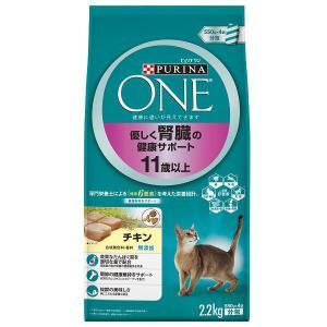 ピュリナワン(PURINA ONE)猫用 優しく腎臓の健康サポート 11歳以上 チキン 2.2kg ...