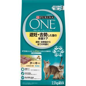 ピュリナワン(PURINA ONE)猫用 避妊・去勢した猫の体重ケア 子ねこから全ての年齢に ターキー 2.2kg ネスレ日本
