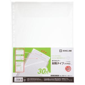キングジム 多穴ホルダー封筒タイプ(マチ付き) 762P-10ニユ 1袋(10枚入)|y-lohaco