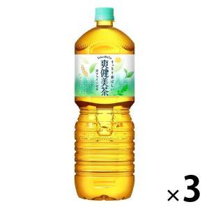 セール価格 コカ・コーラ 爽健美茶 2.0L 1セット(3本)