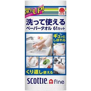 キッチンペーパー 不織布 61カット スコッティファイン 洗って使えるペーパータオル 1ロール 日本製紙クレシア|y-lohaco