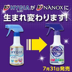 トップハイジア(HYGIA)除菌・消臭スプレー 本体350ml|y-lohaco|02