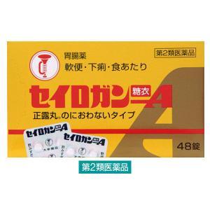 セイロガン糖衣A 48錠 大幸薬品 第2類医薬品