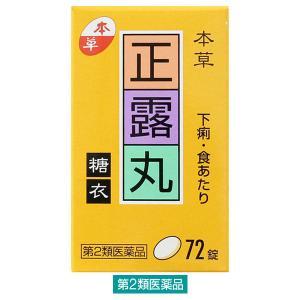第2類医薬品本草正露丸糖衣 72錠 本草製薬