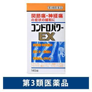 コンドロパワーEX錠 145錠 皇漢堂製薬第3類医薬品 y-lohaco