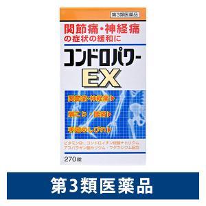 コンドロパワーEX錠 270錠 皇漢堂製薬第3類医薬品 y-lohaco