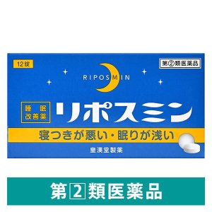 リポスミン 12錠 皇漢堂製薬 指定第2類医薬品