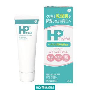 HPクリーム 25g グラクソ・スミスクライン 第2類医薬品