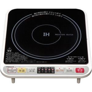 山善 YAMAZEN IH調理器(1400W) IH-S14...