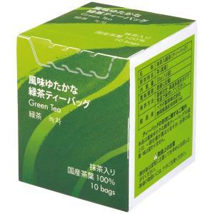 ハラダ製茶 風味ゆたかな緑茶ティーバッグ 1箱(10バッグ入)