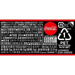 コカ・コーラ コカ・コーラゼロ 300ml 1...の詳細画像1