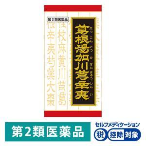 「クラシエ」漢方葛根湯加川キュウ辛夷エキス錠 360錠 クラシエ薬品 第2類医薬品