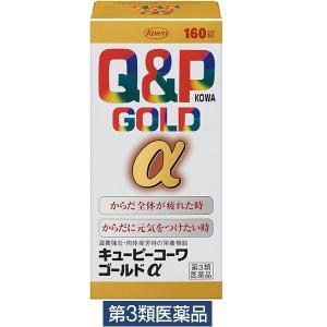 第3類医薬品キューピーコーワゴールドα 160錠 興和...