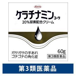 ケラチナミンコーワ20%尿素配合クリーム 60g 興和 第3類医薬品