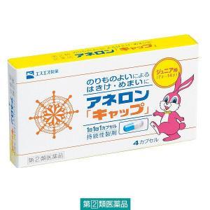 指定第2類医薬品アネロン「キャップ」4カプセル エスエス製薬