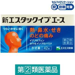 アウトレット エスエス製薬 新エスタックイブエース  1箱(42錠入) 指定第2類医薬品