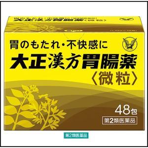 大正漢方胃腸薬 48包 大正製薬 胃のもたれ 不快感 食欲不振 第2類医薬品