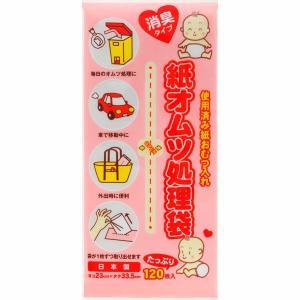 紙オムツ処理袋 消臭 1パック(120枚入) サンシャインポリマー
