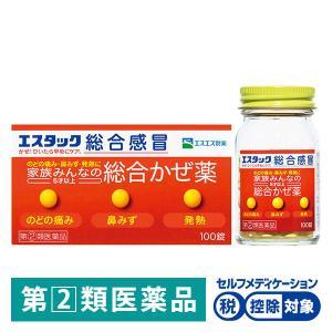 エスタック総合感冒 100錠 エスエス製薬 指定第2類医薬品
