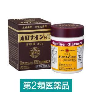 オロナインH軟膏 30g 大塚製薬 第2類医薬品